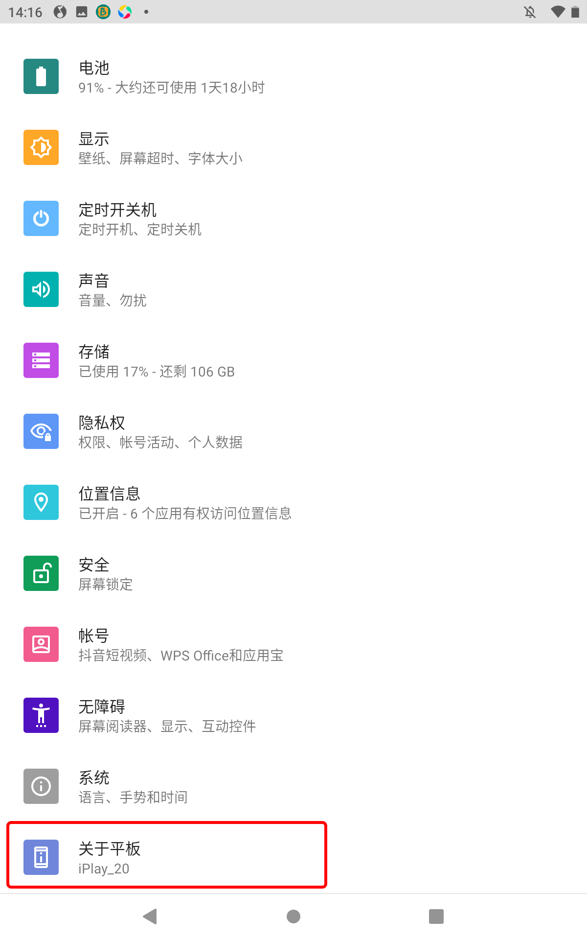Screenshot_20200717-141604[1]