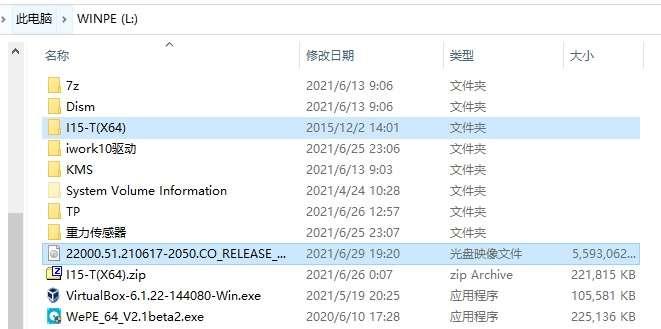 1U盘加入驱动文件